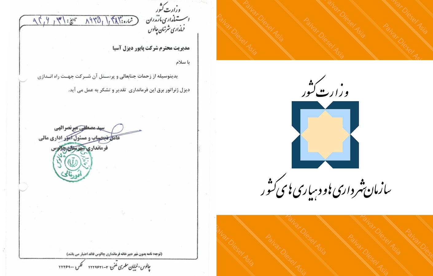 رضایت نامه استانداری مازندران