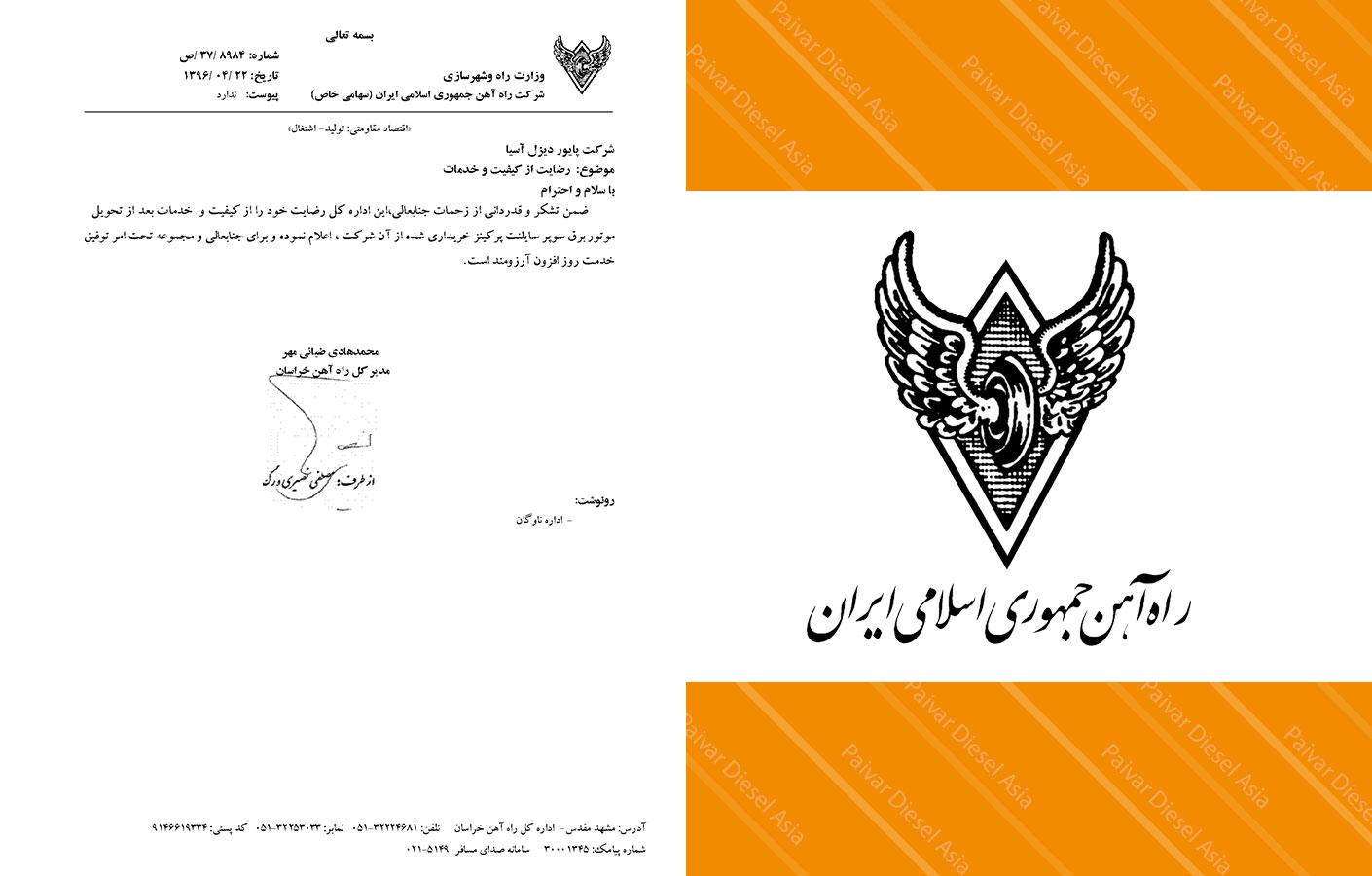 رضایت نامه راه آن ایران