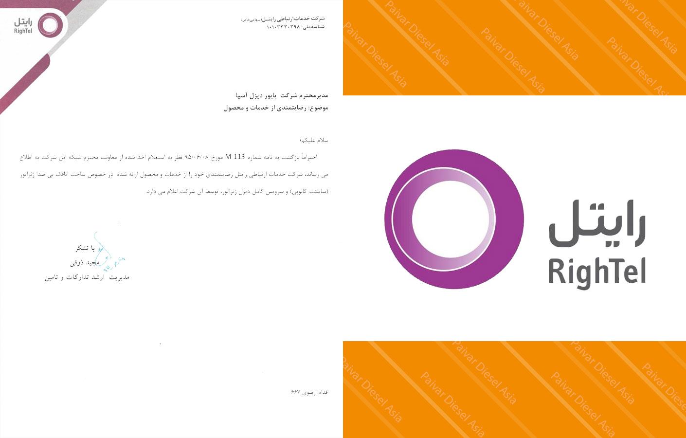 رضایت نامه خدمات ارتباطی رایتل