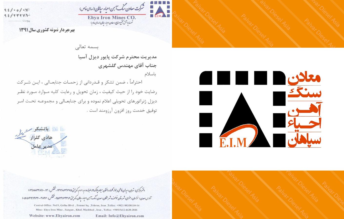 رضایت نامه شرکت معادن آهن احیاء