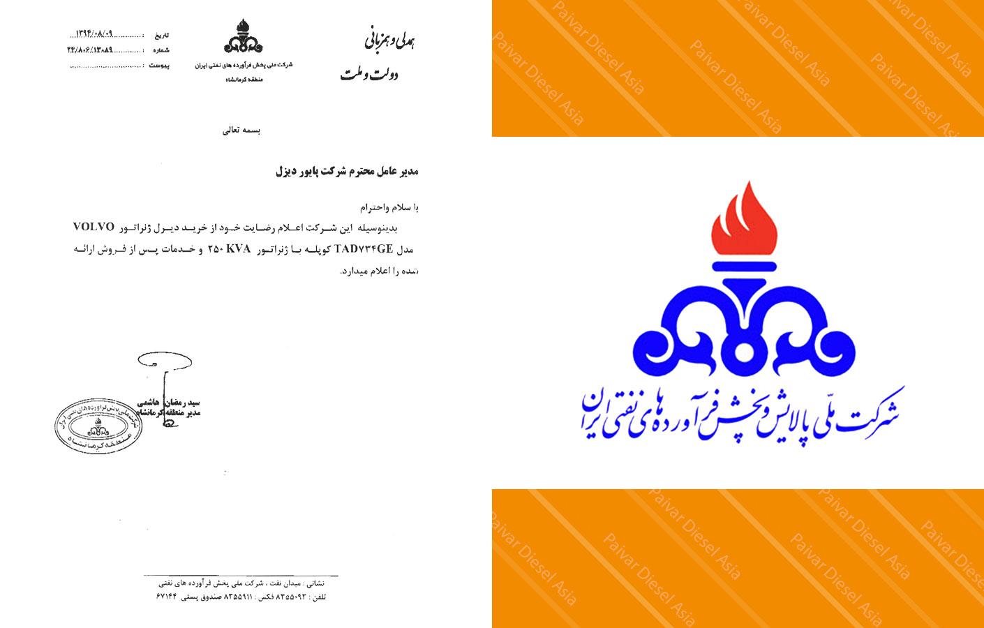 رضایت نامه شرکت ملی نفت