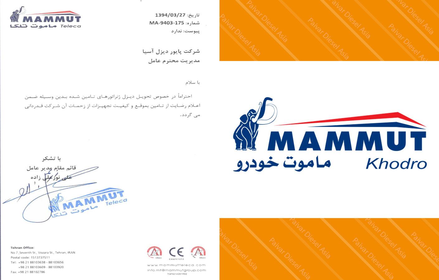 رضایت نامه ماموت تلکا
