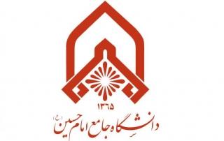 دانشگاه امام حسین